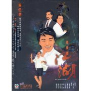 The Justice of Life [TV Drama Episodes 1-30 End] (Hong Kong)