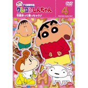 Crayon Shin Chan The TV Series - The 8th Season 4 (Japan)