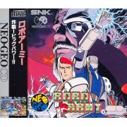 Robo Army preowned (Japan)