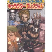 6 Category World (Roku Mon Sekai) RPG Supplement Characters Collection (Japan)