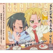 Lucky Star Character song Vol.012 (Japan)
