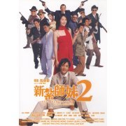 Love Undercover 2: Love Mission (Hong Kong)