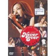 Best Live Tour 2007: Never Ever (Japan)