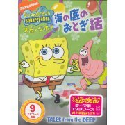 Tales From The Deep (Spongebob Squarepants) (Japan)