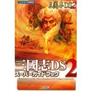 Sangokushi DS 2 Super Guide Book (Japan)