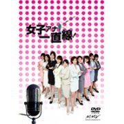 Joshi Ana Icchokusen! DVD Box (Japan)