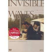 Invisible Waves (Japan)