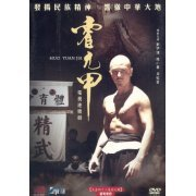 Huo Yuan Jia [7-Discs TV Episodes] (Hong Kong)