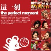 The Perfect Moment [CD+DVD] (Hong Kong)