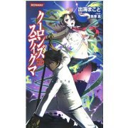 Kowloon's Stigma (Konami Novels) (Japan)