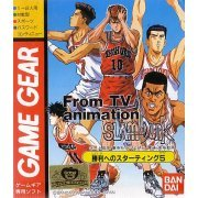 From TV Animation Slam Dunk: Shouri e no Starting 5 (Japan)