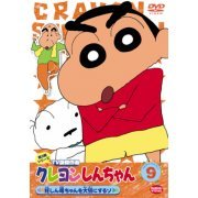 Crayon Shin Chan The TV Series - The 3rd Season 9 (Japan)