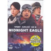 Midnight Eagle (Japan)
