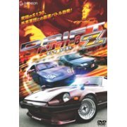 Drift 6 Z Deluxe Edition (Japan)