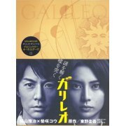 Galileo DVD Box (Japan)