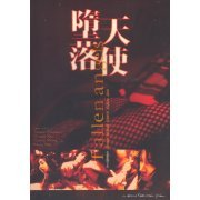 Fallen Angels [Remastered Edition] (Hong Kong)