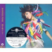 Kane Wo Narashite [CD+DVD Limited Edition] (Japan)