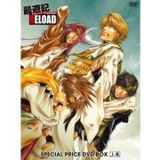 Saiyuki Reload DVD Box Part 1 of 2 (Japan)