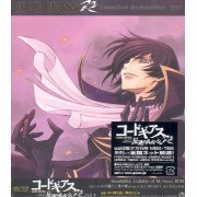 Code Geass: Lelouch Of The Rebellion R2 Original Soundtrack (Japan)
