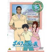 Porphy no Nagai Tabi Vol.3 (Japan)