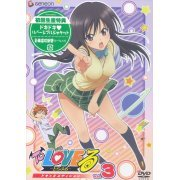 To Loveru - Doki x 2 Edition Vol.3 (Japan)