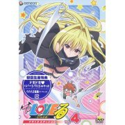 To Loveru Vol.4 (Japan)