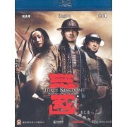 Three Kingdoms: Resurrection of The Dragon (Hong Kong)