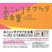 Onyanko Club Daizenshu CD Box [Limited Edition] (Japan)