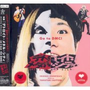 Movie Detroit Metal City Soundtrack (Japan)