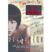 Higurashi No Naku Koro Ni / When They Cry The Movie [Collectors Limited Edition] (Japan)