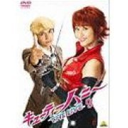 Cutie Honey The Live 9 (Japan)
