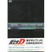 Initial D Extra Stage Box (Japan)