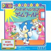 Sonic the Hedgehog's Gameworld preowned (Japan)