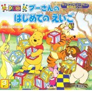 Winnie the Pooh preowned (Japan)