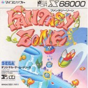Fantasy Zone preowned (Japan)