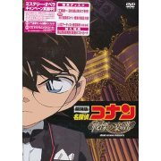Theatrical Feature Meitantei Conan / Detective Conan Senritsu No Full Score Special Edition [Limited Edition] (Japan)