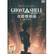 Ghost In The Shell 2.0 (Japan)