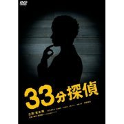 33Pun Tantei DVD Box Part 2 Of 2 (Japan)