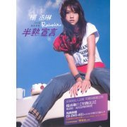 Rainie's Proclamation – Not Yet A Woman [CD+DVD] (Hong Kong)