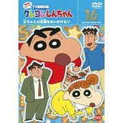 Crayon Shin Chan The TV Series - The 8th Season 16 (Japan)