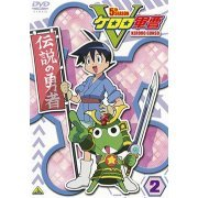 Keroro Gunso 5th Season Vol.2 (Japan)