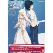 Toaru Majutsu No Index Vol.1 [Limited Edition] (Japan)