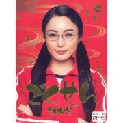 Gokusen 2008 DVD Box (Japan)
