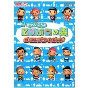 Animal Crossing: City Folk Complete Guide (Japan)
