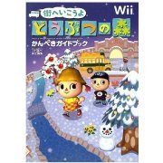 Animal Crossing: City Folk Nintendo Official Guide Book (Japan)