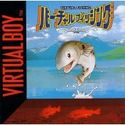 Virtual Fishing preowned (Japan)