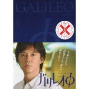 Galileo Episode Zero (Japan)