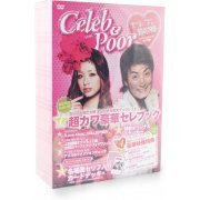 Celeb & Poor / Celeb To Binbotaro DVD Box (Japan)