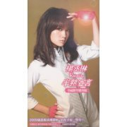 Rainie's Proclamation – Not Yet A Woman [CD+DVD New Year Celebration Repack] (Hong Kong)