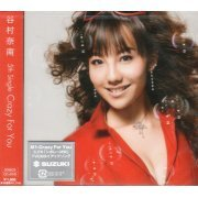 Crazy For You [CD+DVD Jacket A] (Japan)